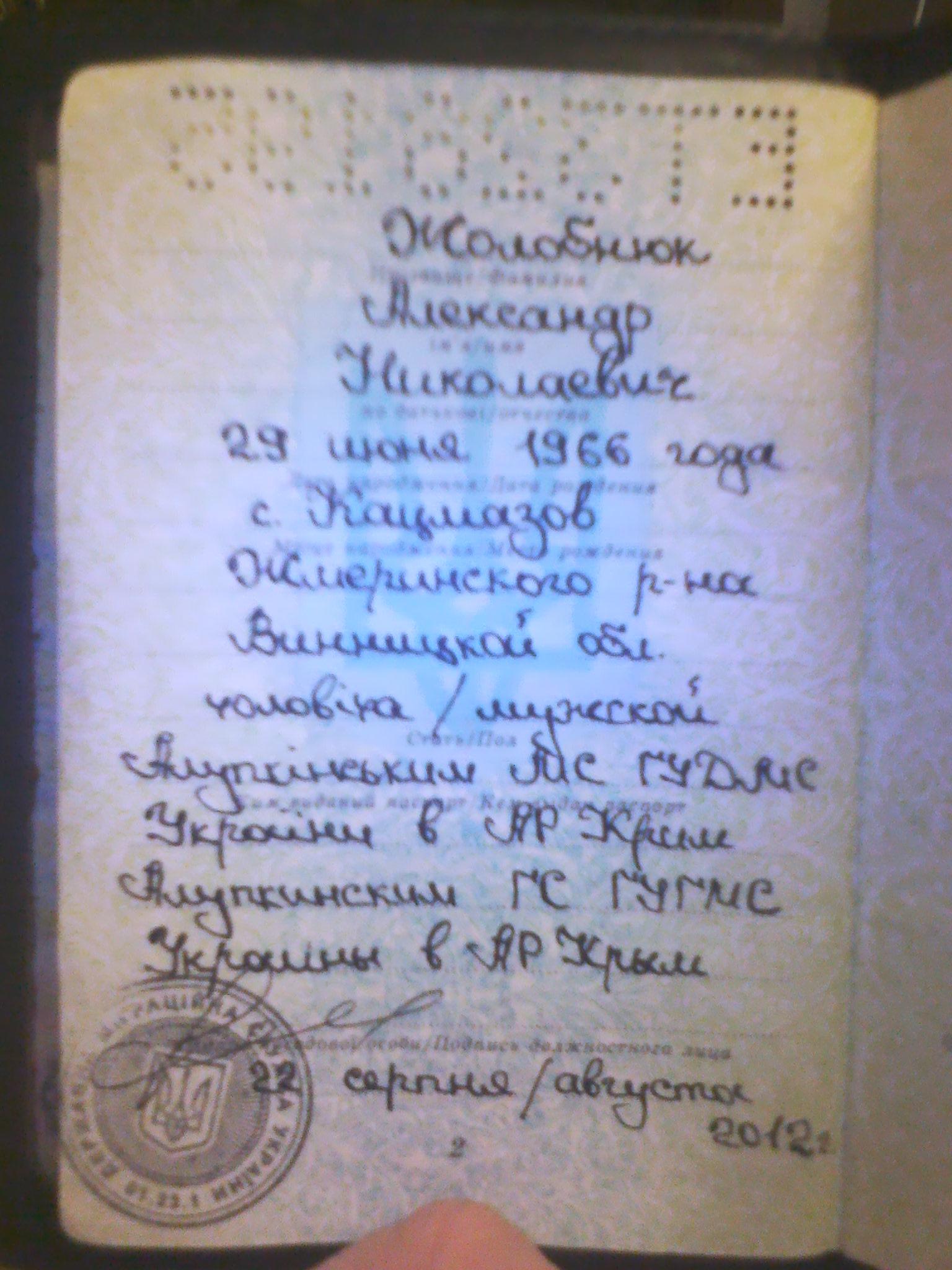 Жолобнюк Александр Николаевич